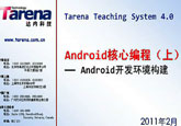 Android视频-达内李翊老师android视频教程